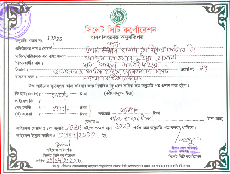 Trading Licence